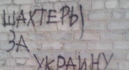 PHOTOS. To the Miner's Day Patriotic Inscriptions Appeared in Occupied Donetsk