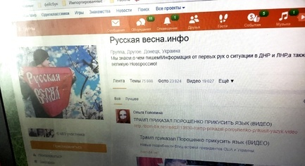 "Security Service of Ukraine Revealed 7 Million Anti-Ukrainian Accounts in Social Networks ""Vkontakte"" and ""Odnoklassniki"""